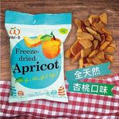 泰國Wel.B 全天然冷凍乾燥鮮果乾-杏桃口味
