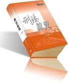 (二手書)刑法綜覽(八版)-大學用書系列