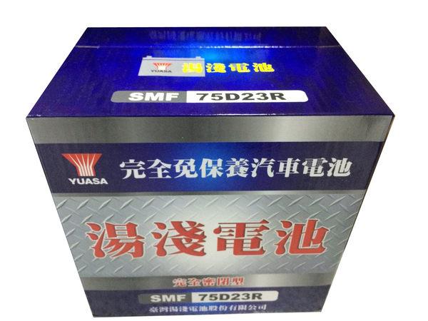 YUASA湯淺電池75D23R-SMF免保養汽車電池★全館免運費★『電力中心-Yahoo!館』