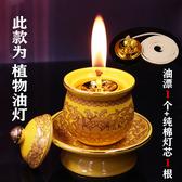 佛教用品 植物油油燈長明燈佛燈蓮花燈佛臺供燈油漂油燈酥油油燈 暖心生活館