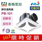 《台灣製造 宅配用》香格里拉PB-101...