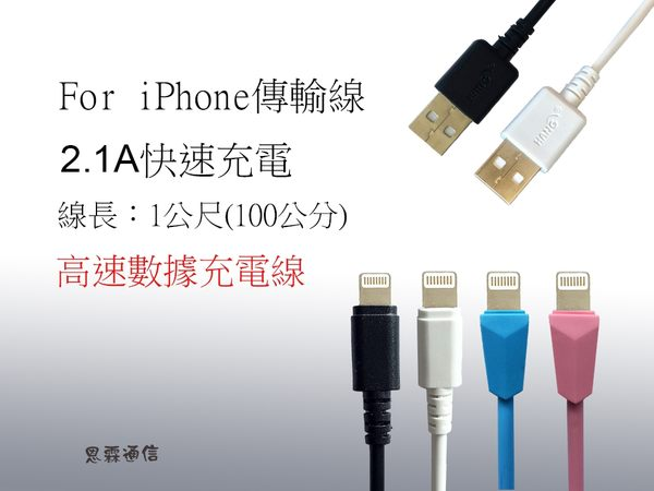 『HANG iPhone 1米傳輸線』iPhone XS Max iXS Max iPXS Max 充電線 傳輸線 2.1A快速充電