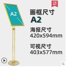 展示架 導向牌立式展示牌廣告牌指示牌手機店水牌A2展架服裝店標識立牌 8號店