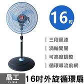 【晶工】16吋外旋導流循環扇 LV-1618