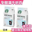 【咖啡粉140gx2包】日本 星巴克 限定套組 環保隨手杯 冷泡咖啡 濾掛式咖啡 變色環保 【小福部屋】