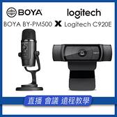 羅技 Logitech C920E 網路攝影機 X 博雅 BOYA BY-PM500 USB麥克風 公司貨 直播 會議 遠程教學