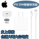 免運費【台灣大哥大公司貨】蘋果 20W 原廠快速充電組(充電頭+充電線) iPhone12 Pro Max Mini iPhone11 XR