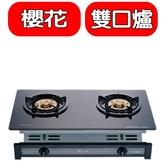 全省 櫻花【G 6500KGL 】雙口嵌入爐與G 6500KG 同款瓦斯爐桶裝瓦斯