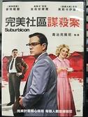 挖寶二手片-0B02-431-正版DVD-電影【完美社區謀殺案】-麥特戴蒙 奧斯卡伊薩克 茱莉安摩爾(直購價)
