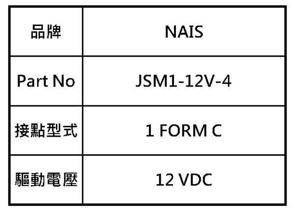 *大朋電子商城*NAIS JSM1-12V-4 繼電器Relay(5入)