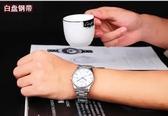 超薄男士手錶男錶鋼帶防水腕錶學生時尚韓版潮流運動石英錶 韓慕精品