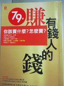 【書寶二手書T2/財經企管_HPQ】賺有錢人的錢:你該賣什麼怎麼賣_小林昇太郎