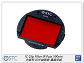 STC IC Clip Filter IR Pass 590nm 內置型 紅外線通過 濾鏡架組 (公司貨)