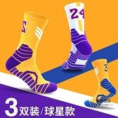 男高幫專業中筒襪子長筒實戰球襪籃球襪男高筒精英運動【聚物優品】