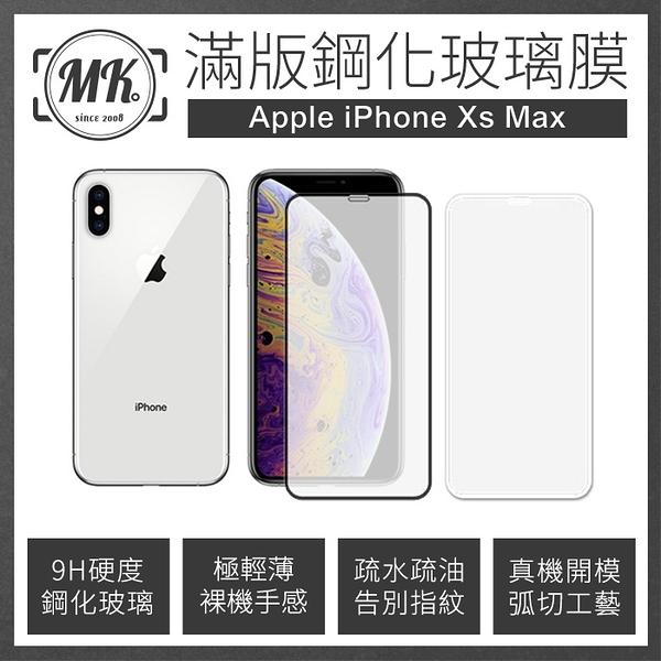 【MK馬克】iPhone Xs Max (6.5吋) 全滿版9H鋼化玻璃保護膜 保護貼 鋼化膜 玻璃貼 滿版膜 黑/白 iXs