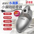 【艾來家電】【分期0利率+免運】勳風 輕便式小海豚手提吸塵器 吹吸兩用HF-3216