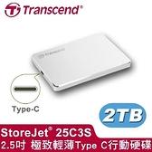 Transcend 創見 25C3S 2TB 2.5吋 TYPE-C 超薄鋁合金 外接式硬碟