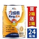 (2箱免運)力增飲多元營養配方(無糖原味...