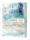 (二手書)如何閱讀一本書【臺灣商務70週年典藏紀念版】