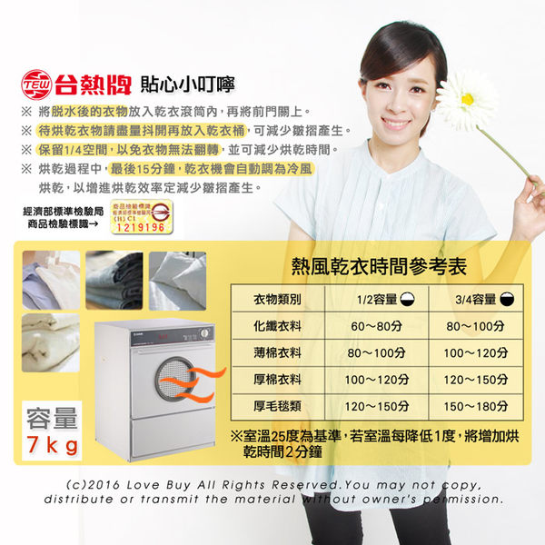 台熱牌 TEW 萬里晴乾衣機TCD-7.0RJ(到1樓門口/不拆箱/不定位/舊機回收)現貨烘衣機烘乾機