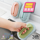 [7-11限今日299免運]衛浴刷 廚具...