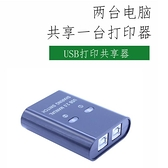 USB打印機共享器2進1出切換器usb分線器打印機接口轉換頭轉換器兩臺共用一分二切換