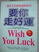 【書寶二手書T4/心靈成長_LLR】要你走好運_李賞
