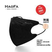 【HAOFA x MASK】平價 N95 ※ 3D 氣密型立體口罩 ※ 『霧黑色成人款』五層式 50/盒 MIT 台灣製造