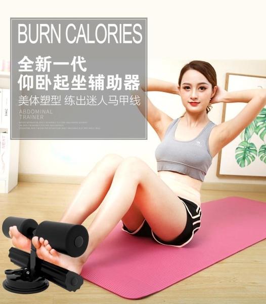 簡易仰臥起坐輔助器卷腹運動壓腳吸盤式吸地固定腳器健身器材家用 交換禮物