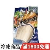 饕客食堂 無刺虱目魚肚 120-140g 海鮮 水產 生鮮食品