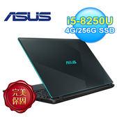 【ASUS 華碩】X560UD-0091B8250U 15.6吋 筆記型電腦 閃電藍  【贈藍芽喇叭】