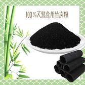 【茂格生機】黑金竹炭粉100g/包( 全素)食用竹炭粉/活性碳粉