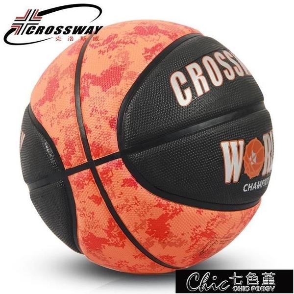籃球 克洛斯威橡膠籃球七號標準用球耐打迷彩室外水泥地耐磨訓練娛 【全館免運】
