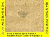二手書博民逛書店說頤罕見民國24年初版 全一冊 館藏17850 徐懋學 中央書店