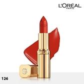 巴黎萊雅極緻純色訂製唇膏126 暖日玫瑰 3.7g