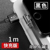 蘋果數據線iPhone6充電線6s器X手機8plus加長7沖快充彎頭  1米-2米
