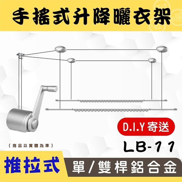 ANASA 安耐曬【手搖式:雙桿LB-S11】升級版推拉升降鋁合金升降曬衣架(DIY組裝)