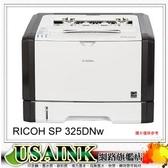 USAINK☆ RICOH SP 325DNw 黑白網路雷射印表機  SP325/SP325DNW