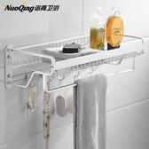 浴巾架毛巾架太空鋁浴巾架衛生間洗手間浴室置物架壁掛 聖誕交換禮物