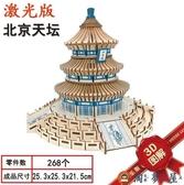 木質3d立體拼圖成年城堡超大型模型拼裝大人積木玩具【淘夢屋】