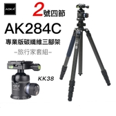 AOKA AK284C + KK38 2號四節反折腳架 專業版碳纖維三腳架套組 總代理公司貨保固六年 風景季