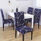椅套 北歐凳子罩套裝彈力連體餐桌椅子套酒店餐廳坐墊家用餐廳座椅套 歐歐