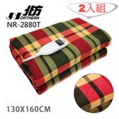 北方智慧型安全雙人電熱毛毯 NR-2880T(超值2入組)