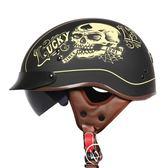 摩托車哈雷頭盔男復古個性 女機車半盔半覆式安全帽春夏季