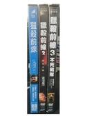 挖寶二手片-D56-000-正版DVD-電影【獵殺前線1+2+3/系列3部合售】-(直購價)
