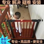 防護欄 寵物狗 安全門欄 樓梯欄圍欄 高端實木 免打孔 自動回關門 全館免運DF