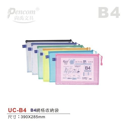 [尚禹] B4網格收納袋(UC-B4)