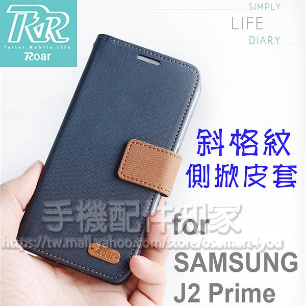 【Roar】SAMSUNG J2 Prime G532G 5吋 斜格紋帶磁扣皮套/書本式翻頁/保護套/支架斜立/軟套/三星/磁吸-ZY