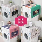 北歐通用海爾全自動滾筒洗衣機罩防水防曬防塵冰箱微波爐蓋布罩子 漾美眉韓衣