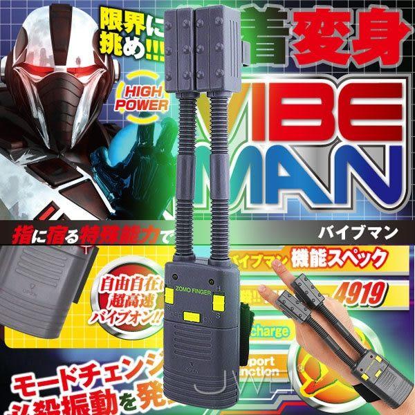 《蘇菲雅情趣用品》日本VIBE MAN 必殺秘指高機能震動器
